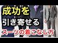 成功を引き寄せるスーツの着こなし方 の動画、YouTube動画。
