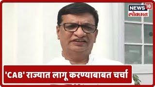 Balasaheb Thorat - ''CAB' राज्यात लागू करण्याबाबत वरिष्ठांशी चर्चा करू' | Maharashtra Sarkar