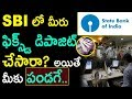 SBI Latest Rules | SBI FD Interest Rate | SBI FD Rates From August 1st