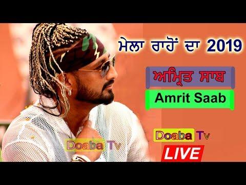 Amrit Saab - Mela Rahon Da 2019 ਰਾਹੋਂ Nawanshahr ( S B S Nagar )