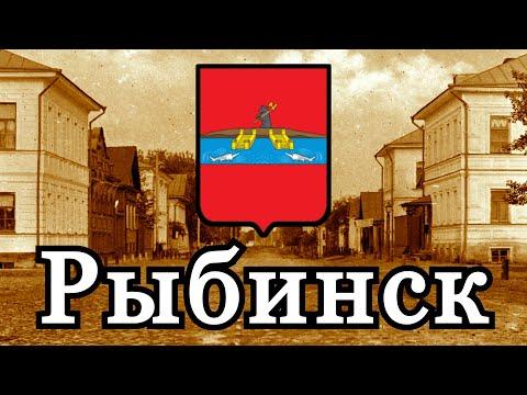 Город Рыбинск