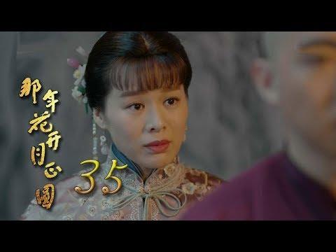 那年花開月正圓 | Nothing Gold Can Stay 35【TV版】(孫儷、陳曉、何潤東等主演)