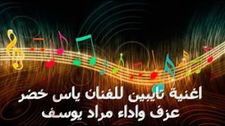 اغنية تايبين للفنان ياس خضر