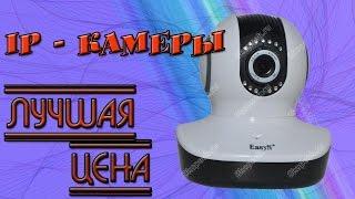 IP камеры. ВидеоИнструкция Комплект ВидеоНаблюдения SmartCam 205 мини. Купить(, 2015-04-14T17:19:34.000Z)