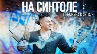 RYMIX Feat. РОСТЯН - НА СИНТОЛЕ (ПАРОДИЯ FEDUK - МОРЯК)