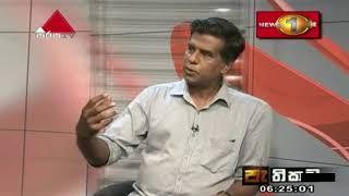 Pathikada Sirasa TV 22nd August 2019 Thumbnail