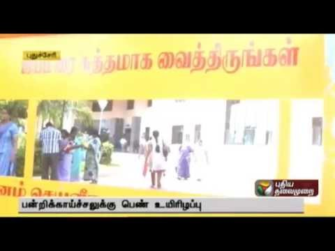 Swine Flu Death At Puducherry