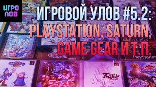 Игровой Улов #5 часть вторая : PlayStation, Saturn, Game Gear и т.п.