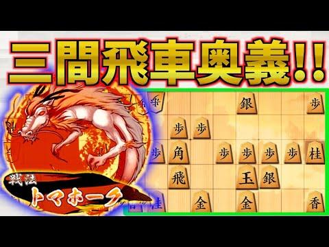 【将棋】トマホークで穴熊崩し!攻撃特化戦法!【居飛車vs三間飛車】
