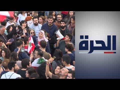 الحراك الشعبي في لبنان يدخل يومه الـ47 ولا حل في الأفق  - 19:58-2019 / 12 / 2