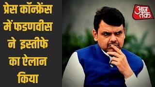 Maharashtra Live Updates: प्रेस कॉन्फ्रेंस में फडणवीस ने अपने इस्तीफे का ऐलान किया