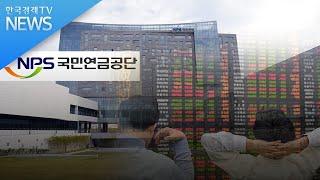 국민연금 매도 '스톱'…국내주식투자 허용범위 확대/ 한…