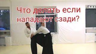 Aikido ushiro wasa kokyu nage
