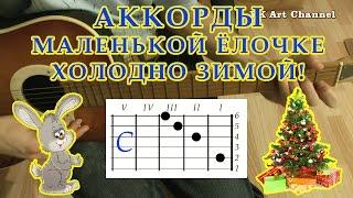 Аккорды Маленькой ёлочке холодно зимой! - разбор на гитаре видеоурок.
