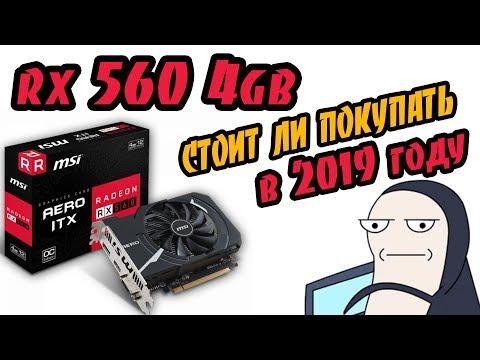 AMD Radeon RX560 4gb In Game в 2019 году / Стоит ли покупать в 2019