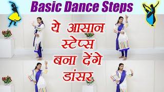 Wedding Dance steps: ऐसे सीखें डांस - कमर मटकाना | Learn Dance | Boldsky