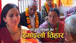 रमाइलो तिहारको याद \ Nepali Tihar