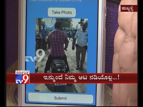 Hubli-Dharwad Cops Launch New Mobile App to Nab Traffic Offenders