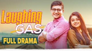 Laughing Gas | Shamim Hasan Sarkar | Mahima | Mabrur Rashid Bannah | New Bangla Natok 2020