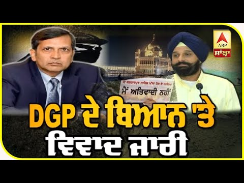 DGP ਦੇ ਬਿਆਨ `ਤੇ ਵਿਵਾਦ ਜਾਰੀ   ABP Sanjha