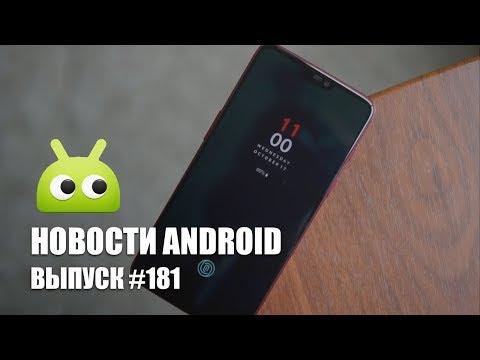 Новости Android #181: Google Home Hub и OnePlus 6T