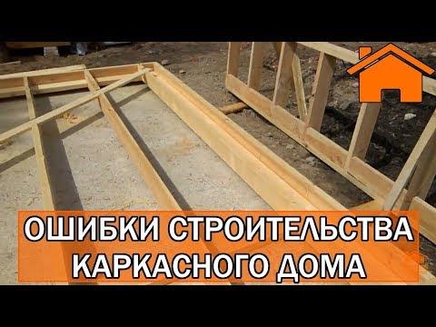 видео: kd.i: Ошибки строительства каркасного дома. ч. 1.