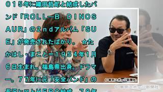 ダイヤモンド・ユカイと高橋まこと(右) ... 見てくれてありがとう。 ...