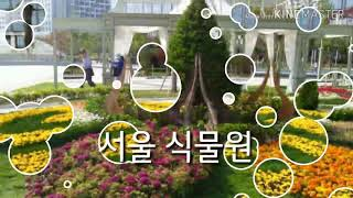 서울 식물원