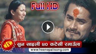 Suna Saili - Offical Nepali Music Video