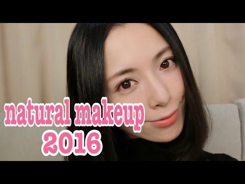 最近のナチュラルメイクアップ2016秋 / Natural make up tutorial by和希優美