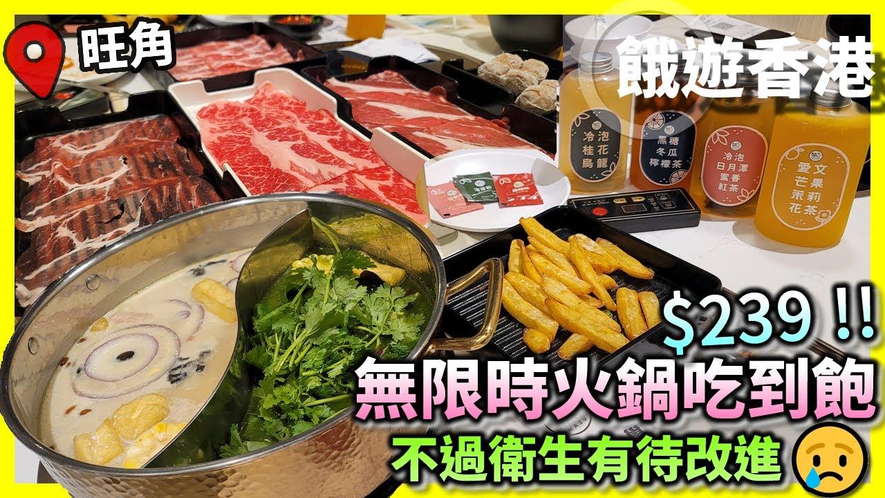 🥘 $239食足10個鐘🕛高CP值食材📈不過衛生有待改進😰| 餓遊・香港 #76 [4K]