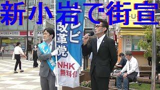 くつざわ亮治豊島区議会議員「犯罪組織同然の日本共産党を非合法化せよ」20210613新小岩にて