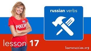 Russian Grammar lesson 17. Глаголы - писать, сказать, резать, искать, плакать