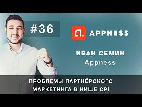 МОБИЛЬНАЯ СРЕДА #36 // ИВАН СЕМИН, HEAD OF PARTNER RELATIONS (APPNESS)