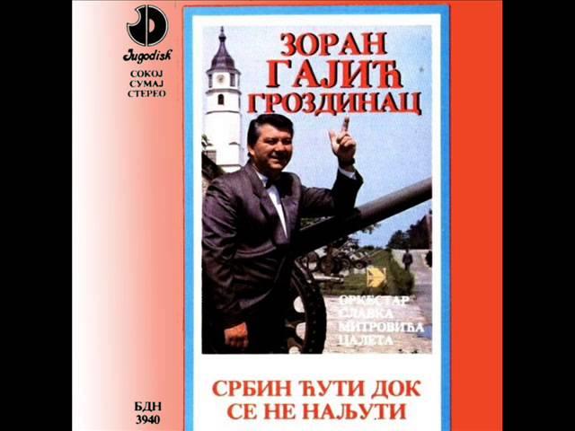 zoran-gajic-nisam-te-se-nagledao-audio-1991-jugodisk-beograd