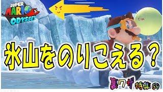【マリオオデッセイの裏技59】氷山をのりこえられる?