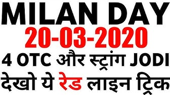MILAN DAY TODAY 20-03- 2020 STRONG OPEN TO CLOSE WITH STRONG JODI 4 OTC PLAY BINDASS