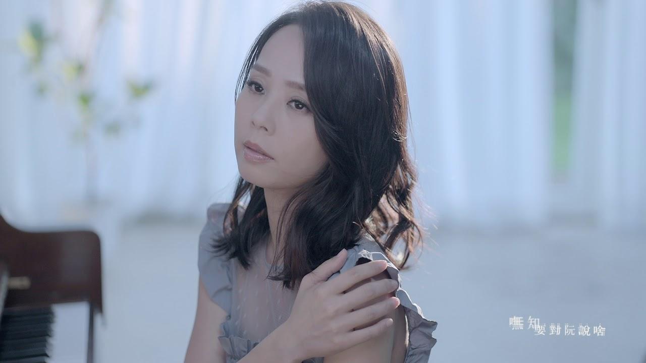 孫淑媚×阿杜《無卡紙》official 高畫質HD官方完整版MV (緯來好戲 深夜食堂 片頭、片尾曲)