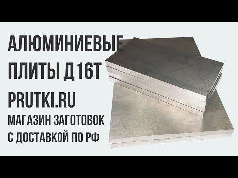 Видео Алюминиевый трубы в таганроге цена