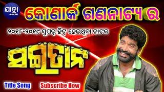 Saitan Jatra Full Title Song Jatra Konark Gananatya Jatra Jhalak