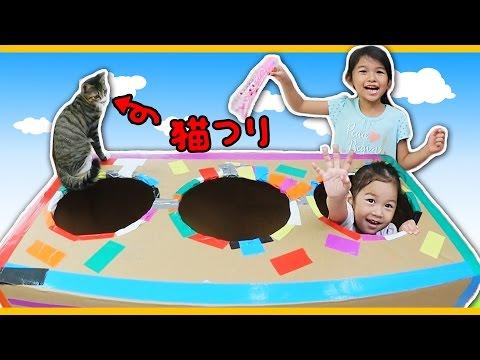 ●普段遊び●猫つり!!モグラ叩きのおまけ♡まーちゃん【5歳】おーちゃん【3歳】