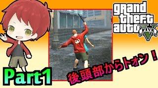 【実況】キャラメルポップにGTA!! Part1【赤髪のとも】 thumbnail