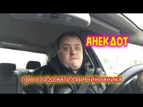 Анекдот про следователя и чиновника - 13.02.2019