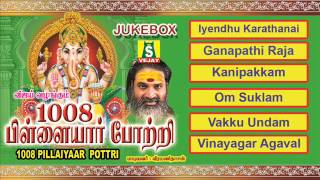 1008 PILLAIYAAR POTTRI JUKEBOX