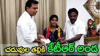 చదువుల తల్లికి కేటీఆర్ అండ   KTR Distribute Cheques  to the students   Velugutv