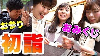 【初詣】UUUM社員YouTuberの皆で初詣に行ってきました!