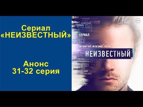 Неизвестный 31 32 серия смотреть онлайн сериал неизвестный
