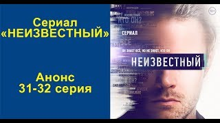 """Анонс сериала """"Неизвестный. Серия 31-32"""