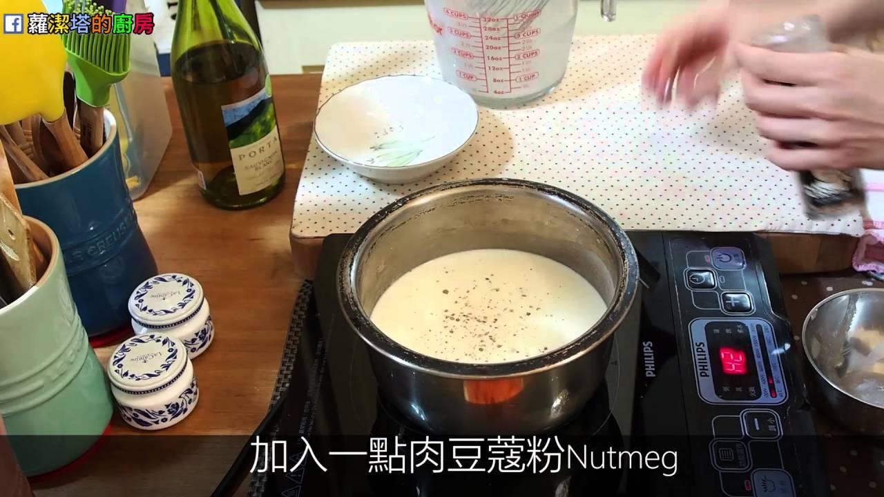 【蘿潔塔的廚房】白醬做法 - YouTube