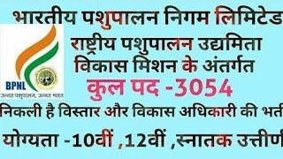 Bharatiya Pashupalan Nigam limited (BPNL) recruitment 2018 post --4232vacancy